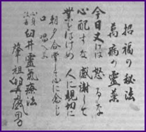 Reiki Principles in Original Japanese