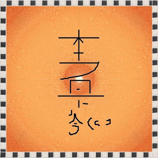 Traditional Reiki Symbols Non Traditional Reiki Symbols