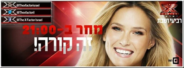 Bar Rafaeli - Moderator of X-Factor Israel