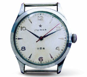 First Chinese Watch Made in 1955
