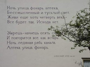 Poetry on the walls - is this Russian?