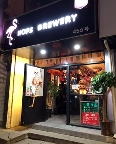 Hops Brewery in Suzhou