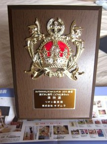 Award Plaque ~ Kitamura Photo Competition